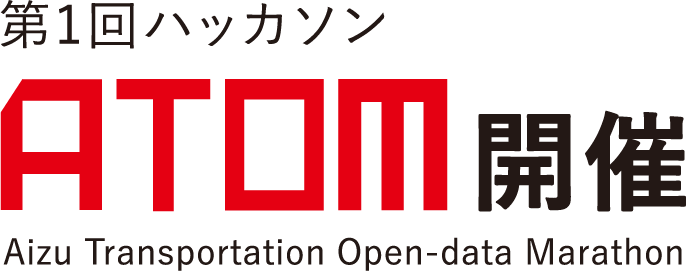 第1回ハッカソン ATOM開催 Aizu Transportation Open-data Marathon